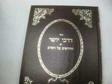 דרכי יושר DARKE YOSHER on Shas by Rabbi Moshe Moshe Yaakov Yekel of Ushpizin