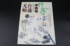 Self-Study Chinese Brush Ink Art Painting Sumi-e Technique Draw Bamboo Book