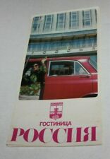 70s vintage  hotel  Rossia USSR booklet  Moscow Advertising brochure