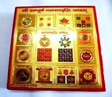 Sampurna Vyapar Vridhi Yantra Hindu God Religious Luck Wealth Energised Diwali