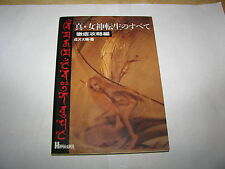 Shin Megami Tensei no Subete Super Famicom Game Guide Book Japan import
