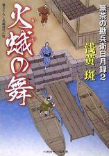 ???????????????2? (????????) [Paperback Bunko] Madara Asagi