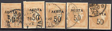 """GREECE 1900 OVP.on LARGE HEADS 50/40 lep. Imperf. narrow """"0"""" 5 copies USED Mixed"""