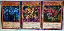 Yu Gi Oh Japanese Obelisk Slifer Ra God Set 15AX-JPY57 58 59 Millenium Rare