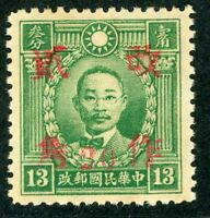 China 1943 Wartime Overprints Kwangsi 20¢/13¢ HK Martyr WMK  MNH H426