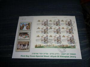ISRAEL FULL SHEET FDC:  SCOTT# 1879