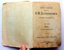 1895 Very Old RARE Book Demons Бесы by Fyodor Dostoevsky Novel St. Petersburg
