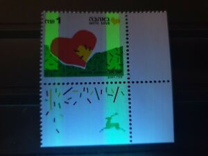 ISRAEL ERROR STAMPS GREETING 1990 WITH LOVE PHOSPHOR LONG MNH