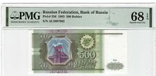 P-256 1993 500 Rubles, Russian Federation, Bank of Russia, PMG 68EPQ SUPERB GEM+