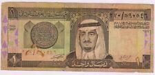Saudi Arabia - 1 riyal  used currency note