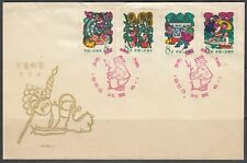 China 351-4 FDC - 1958 Childrens Day Issue