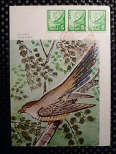 JAPAN MK NIPPON VOGEL BIRD MAXIMUMKARTE CARTE MAXIMUM CARD MC CM a8440