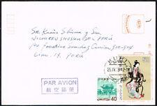 3057 JAPAN TO PERU CARD 1978 KUKI - LIMA