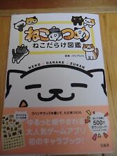 Neko Atsume Kitty Collector Darake Zukan Official Art Book Japan Cat Kawaii