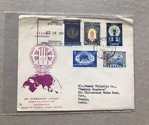 Ceylon 1956 FDC +2500th Birth Buddha #332-3 & B1-2 +OSS Cachet +Dual Canada FDC