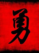 ART PRINT POSTER PAINTING DRAWING CHINESE CALLIGRAPHY COURAGE SYMBOL LFMP0987