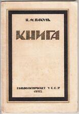 """1923 UKRAINE Пакуль Н. КНИГА Исторический Очерк """"BOOK"""" Historical Essay, KHARKIV"""