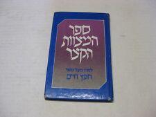 HEBREW The concise book of Mitzvoth by Chofetz Chaim book SEFER MITZVOT HAKATZAR