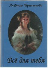 Vse Dlia Tebia: Novelly O Zhenskikh Sudbakh by Liudmila Tretiakova FATE OF WOMEN