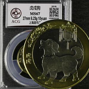 2018 China 10 yuan Dog BI-METALLIC