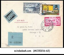 ETHIOPIA - 1963 REGISTERED ENVELOPE TO USA WITH STAMPS