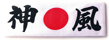 ハチマキ HACHIMAKI - HEAD BAND - Bandeau - KAMIKAZE Esprit du vent - Made in Japan