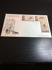 China Stamps Cover FDC   1993
