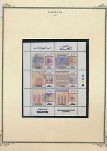 XC82046 Bahrain 1995 architecture good sheet MNH
