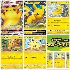 Pokemon Card Game Sword & Shield Pikachu Promo 122-126/S-P set of 5 Japan Vmax
