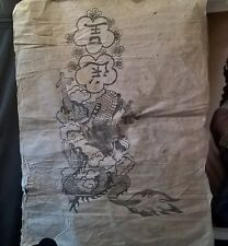 18th cent chinese wood block print