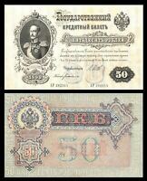 Russia 50 Rubles Banknote, 1899, Pick: 8d, Provisional XF ++ IMPERIAL NOTE