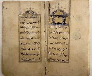 Antique Islamic Persian Gold Illuminated Manuscript 16 Century Safavid Dynasty
