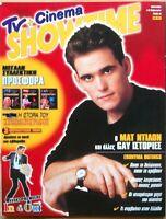 TV+CINEMA SHOWTIME #56 FEB 1998 GREEK MAGAZINE MATT DILLON GAY IN & OUT SPECIAL