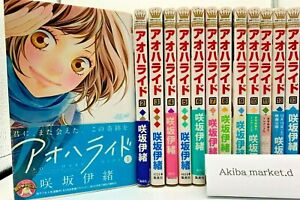 Ao Haru Ride Japanese language Vol.1-13 set  Manga Comics Blue Spring shojo