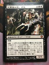 Geth, Lord of the Vault SOM Scars of Mirrodin MTG Japanese NM Flat Shipping