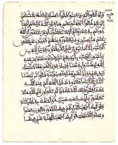 BEAUTIFUL QUR'AN LEAF MAGHREBI 1300 AH (1882 AD): 34e