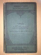 OTTOMAN - GERMAN Almanca Kıraat Kitabı Veli Bolland 1910 Dordmund  Gaspey-Sauer