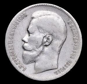 Russian Empire Nicholas II Coinage Ag Silver Rare 1 Rouble 1897 Y# 59.3 #RI247