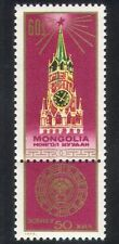 Mongolia 1972 Spassky Tower/Kremlin/Buildings/Architecture/Clock Tower 1v n38853