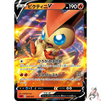 Pokemon Card Japanese - Victini V 003/023 sA - MINT HOLO Sword & Shield