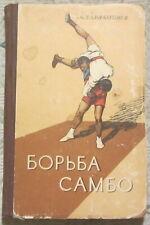 1959 SAMBO FIGHT. A. KHARLAMPIEV. SPORTS WRESTLING. BOOK. TUTORIAL. RARE