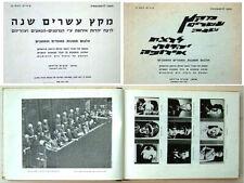 1965 Jewish BOOK Holocaust EICHMANN TRIAL Nazi WAR CRIMES Israel HEBREW Judaica