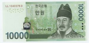Korea, South 10000 Won  2007 Pick 56 UNC Uncirculated Banknote