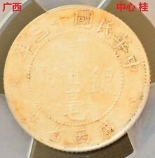 1924 China Kwangsi Silver 20 Cent  Coin PCGS L&M-171 Y-415A.1 XF Details