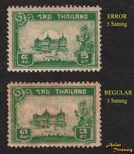1940 THAILAND 'ERROR' STAMP S#239A 5 SATANG GREEN CLICHE AND REGULAR 3 SATANG