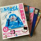 My Doraemon first issue and 4 other volumes set