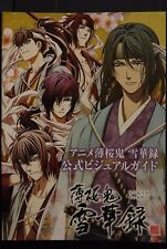 JAPAN Anime Hakuouki -Sekkaroku- Official Visual Guide Book