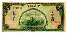 China . P-160 . 25 Yuan . 1941 . *F+* . Prefix *H*.