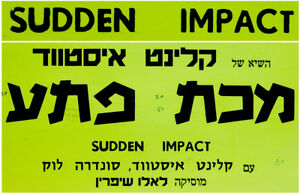 1983 Film HEBREW MOVIE POSTER Israel SUDDEN IMPACT Dirty Harry CLINT EASTWOOD
