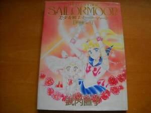Pretty Soldier Sailor Moon #2 Original illustration Art Book Naoko Takeuchi Rare